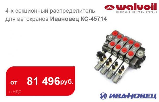 4-х секционный распределитель Walvoil для автокранов Ивановец КС-45714 - промснаб спб