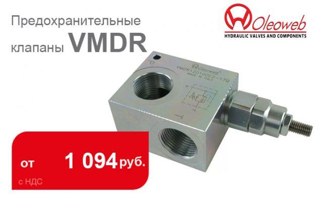 В наличии предохранительные клапаны VMDR Oleoweb - промснаб спб