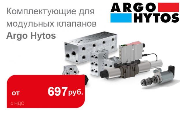 В наличии комплектующие для модульных клапанов Argo Hytos - Промснаб спб