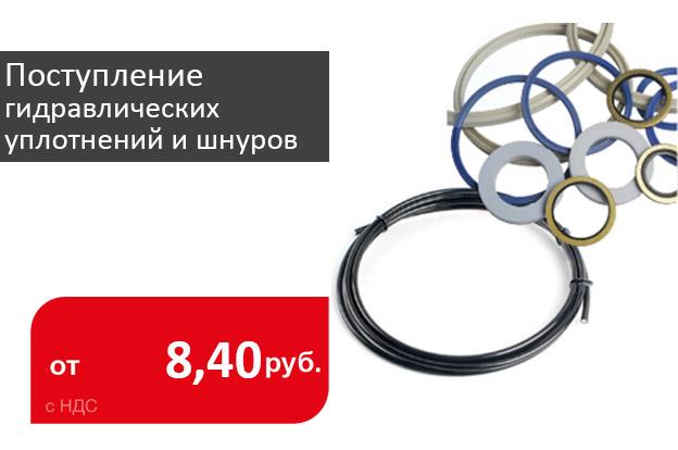 Поступление гидравлических уплотнений и шнуров - промснаб спб