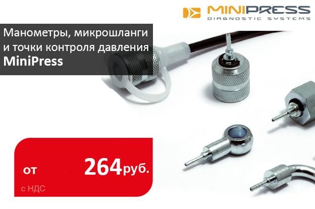 Поступили манометры, микрошланги и точки контроля давления MiniPress - промснаб спб