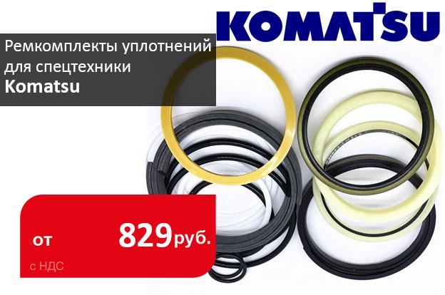 Спецпредложения на ремкомплекты для техники Komatsu - промснаб спб