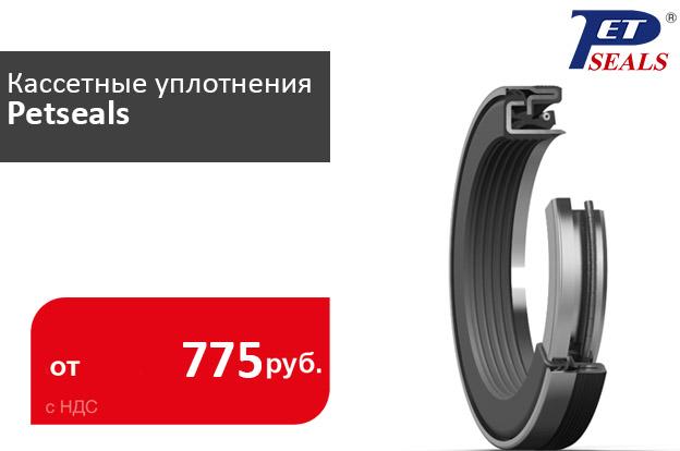 Снижение цен на кассетные уплотнения Petseals - промснаб спб