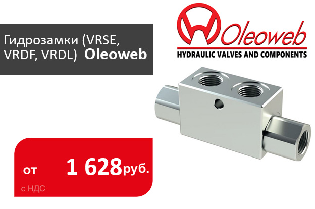 Поступили гидрозамки (VRSE, VRDF, VRDL) Oleoweb - промснаб спб