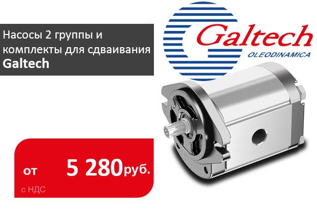 В наличии насосы 2 группы и комплекты для сдваивания Galtech - промснаб спб