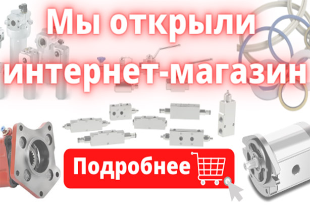 Мы открыли интернет-магазин гидравлики - промснаб спб