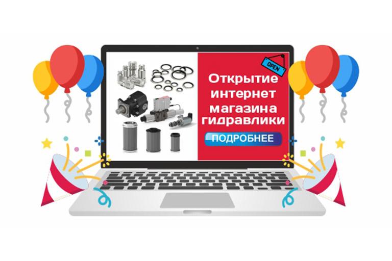 интернет-магазин гидравлики - промснаб спб