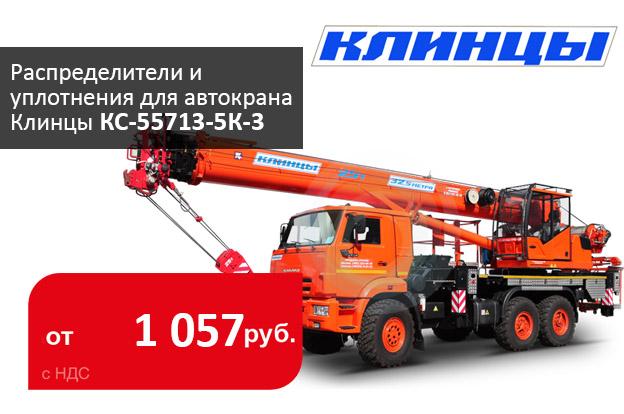 Распределители и уплотнения для автокрана Клинцы КС-55713-5К-3 - промснаб спб