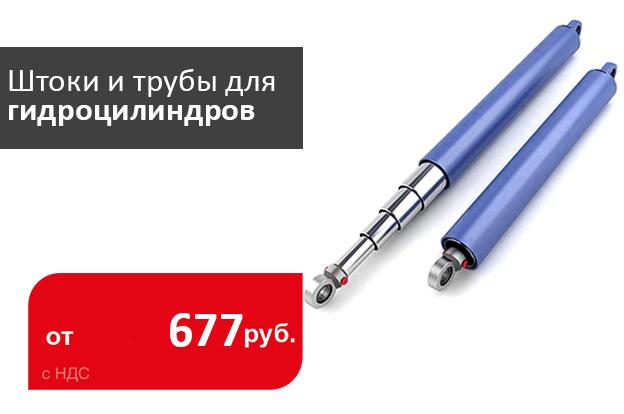 Поступление штоков и труб для гидроцилиндров - промснаб спб