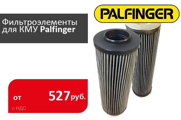 Поступление фильтроэлементов для КМУ Palfinger - промснаб спб
