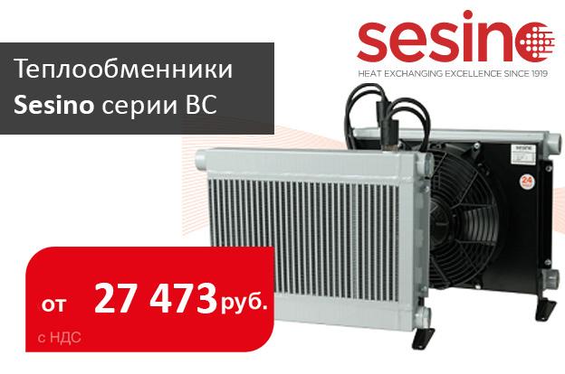 Выгодное предложение на теплообменники Sesino серии BC - промснаб спб