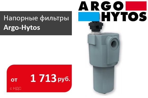 В наличии напорные фильтры Argo-Hytos - Промснаб СПб