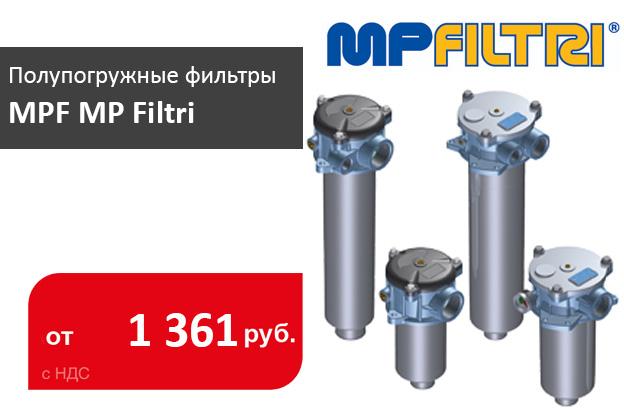 Поступление сливных полупогружных фильтров MP FILTRI серии MPF - промснаб спб