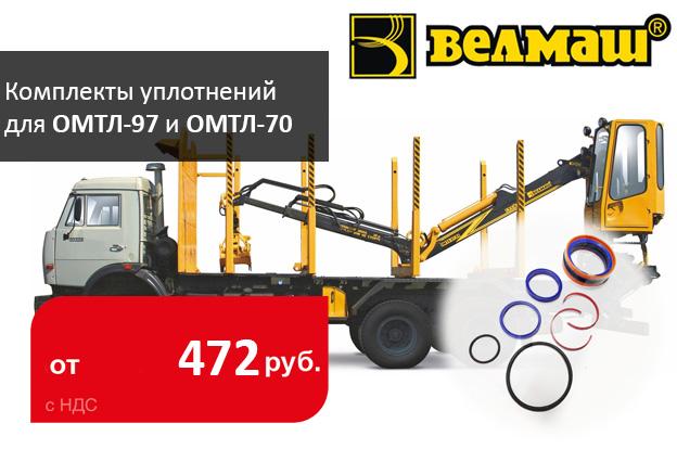 Поступили комплекты уплотнений для ОМТЛ-97 и ОМТЛ-70 (ВЕЛМАШ) - Промснаб спб