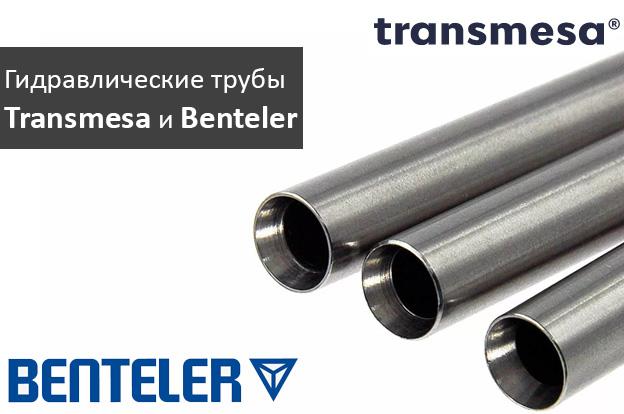 Поступили гидравлические трубы Transmesa и Benteler - промснаб спб