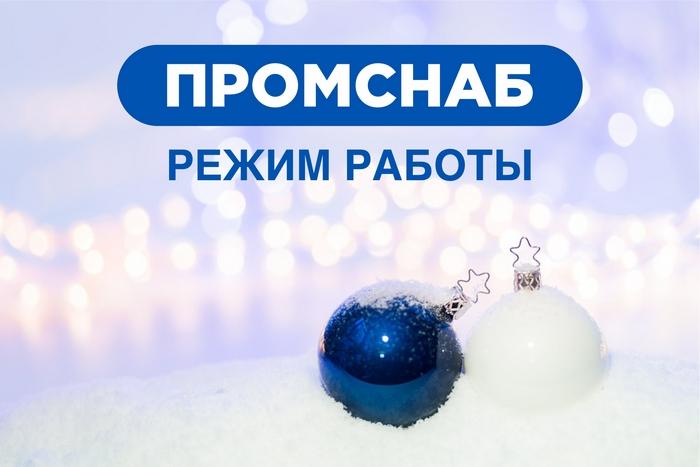режим рабоы в новогодние праздники - промснаб спб