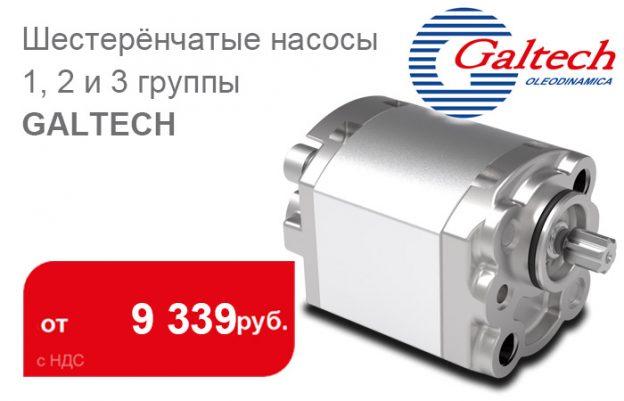 Поступили гидронасосы и моторы 1, 2, 3 группы Galtech - Промснаб спб