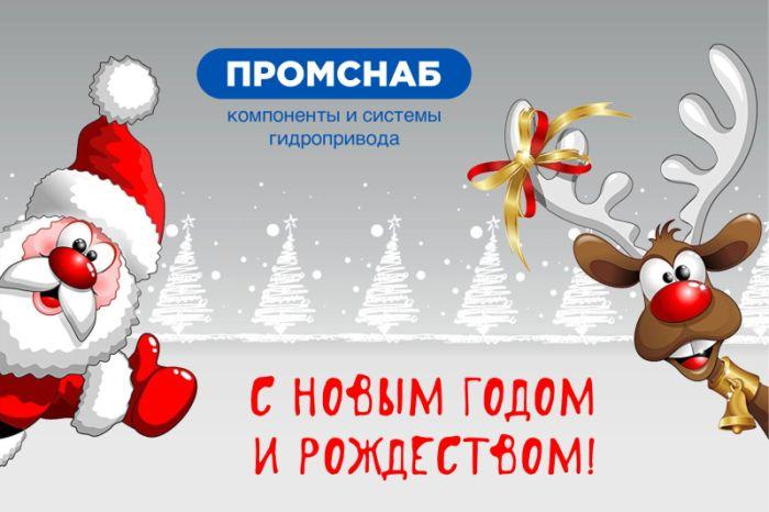 С Новым годом и Рождеством 2021! - Промснаб СПб