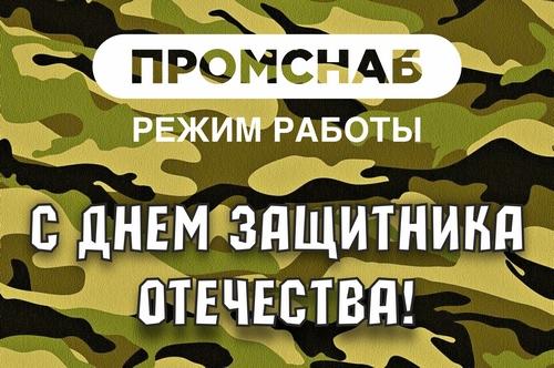 С днем защитника Отечества! Режим работы офиса Промснаб СПб