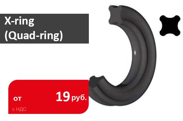 Поступили уплотнительные кольца X-Ring - промснаб спб