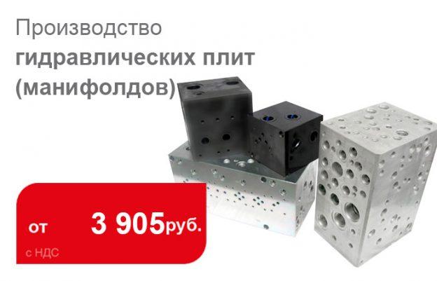 запустили производство гидравлических плит (манифолдов)- промснаб спб