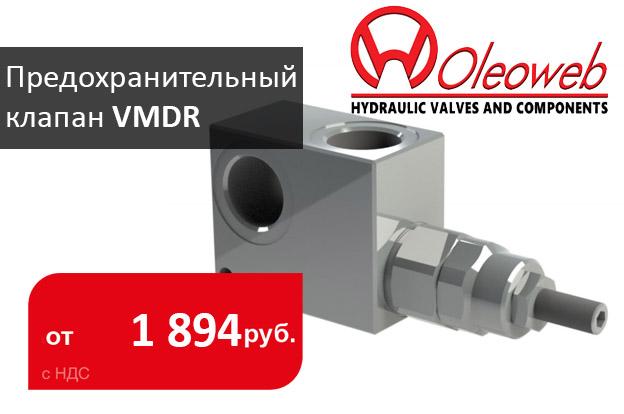 Поступили предохранительные клапана VMDR Oleoweb - промснаб спб