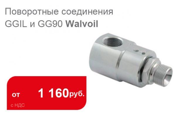 В наличии поворотные соединения GGIL и GG90 Walvoil - промснаб спб