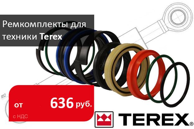Снижение цен на ремкомплекты для дорожно-строительной техники Terex