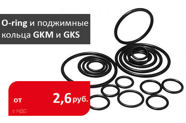 В наличии кольца круглого сечения O-ring и поджимные кольца GKM и GKS - промснаб спб