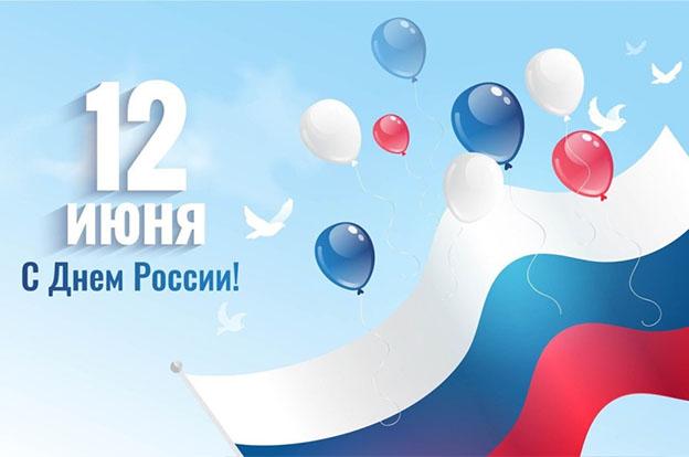 День России 12 июня 2021 - промснаб спб