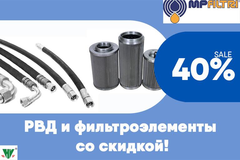 РВД Hengyu и фильтроэлементы MP Filtri со скидкой 40%! - Промснаб СПб