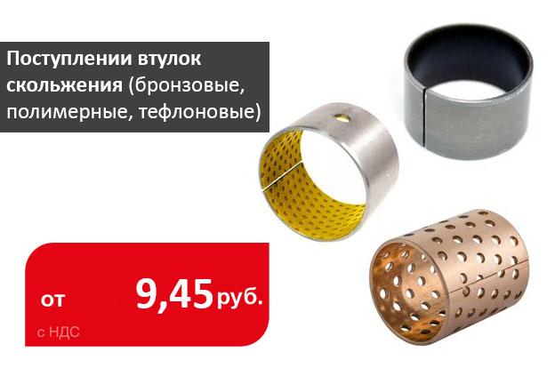 Поступлении втулок скольжения (бронзовые, полимерные, тефлоновые) - промснаб спб