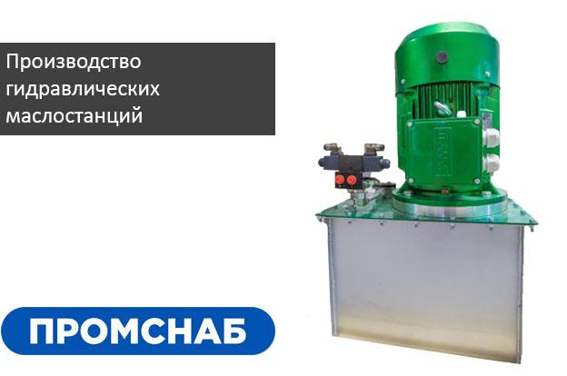 Сокращаем время производства гидравлических маслостанций - Промснаб СПб