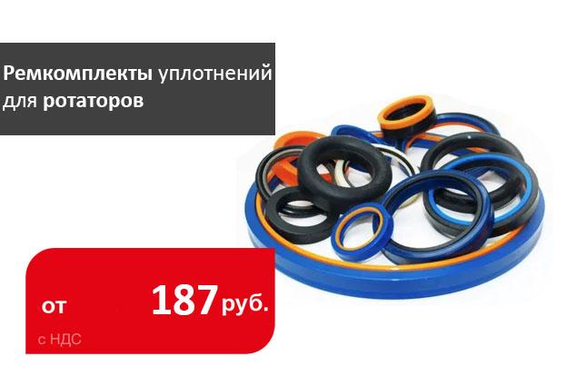 Снижение цен на ремкомплекты для ротаторов - промснаб спб
