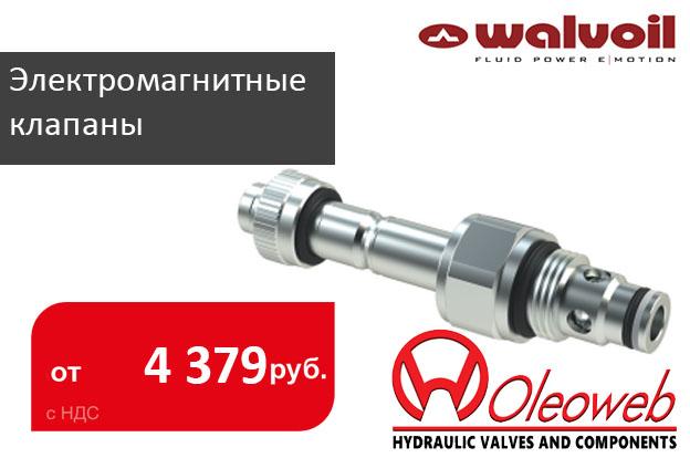 В наличии электромагнитные клапаны oleoweb и walvoil - промснаб спб
