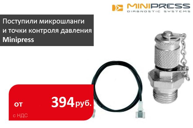 Поступили микрошланги и точки контроля давления Minipress - промснаб спб