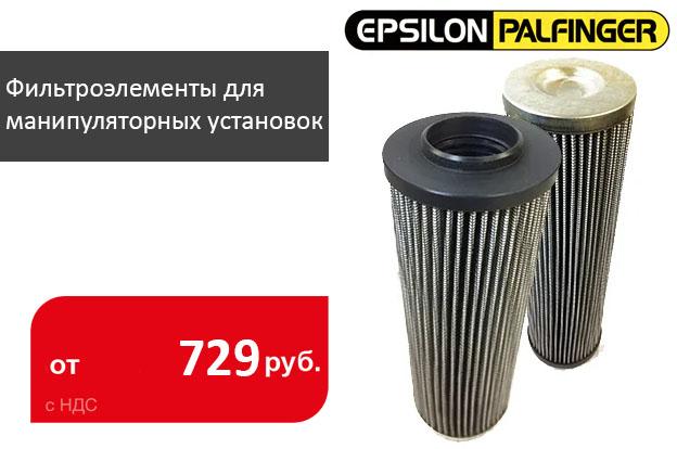 Фильтроэлементы для манипуляторных установок Palfinger и Epsilon - Промснаб спб