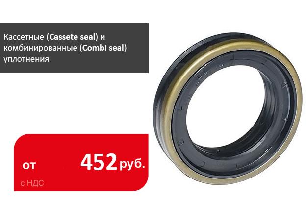 Снижаем цены на кассетные (Cassete seal) и комбинированные (Combi seal) уплотнения - промснаб спб