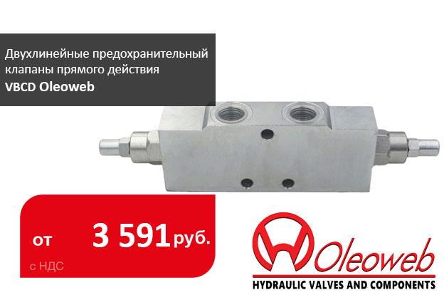 Двухлинейные предохранительный клапаны прямого действия VBCD Oleoweb - Промснаб спб